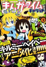 Manga_time_kr_carat_2011_09_2