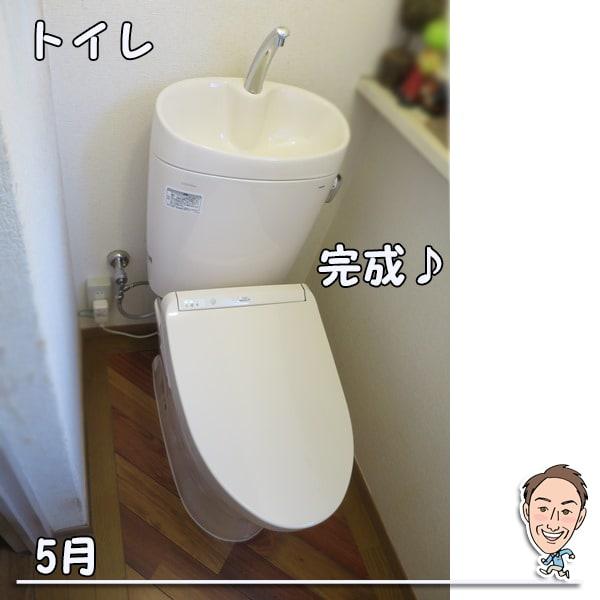 博多の建築士三兄弟_トイレ・ピュアレストEX
