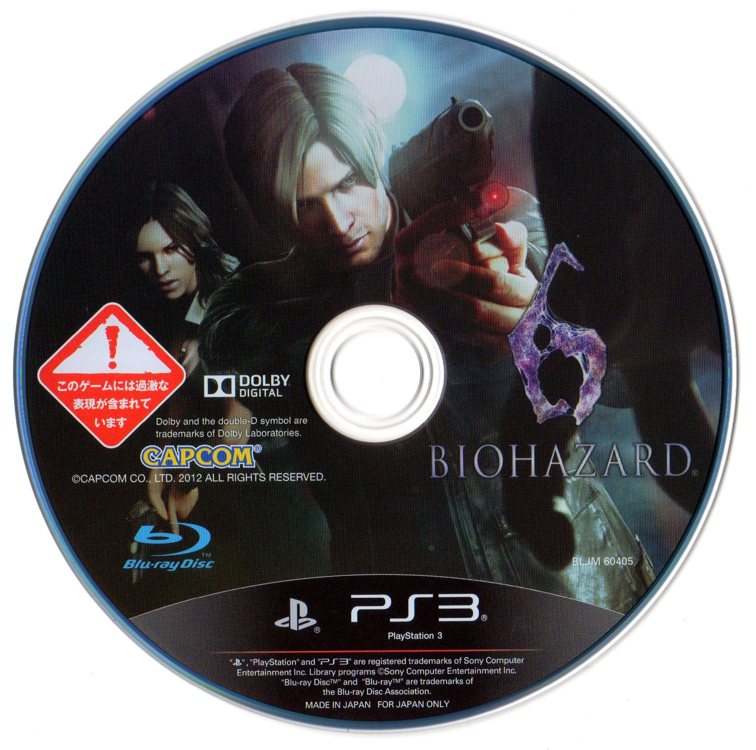 PS3「バイオハザード」シリーズ6作品のDL版が価 …