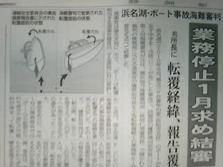 3月1日 海難審判 言い渡し1<審判庁からの連絡> - 怒りのメゾフォルテ