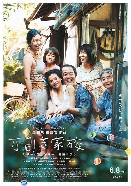 映画「万引き家族」 日本語字幕...