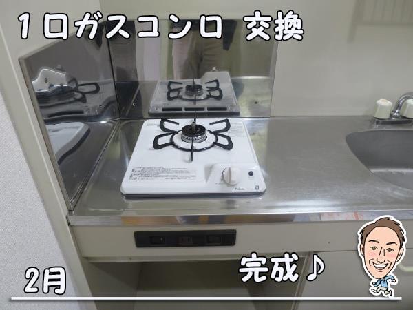 博多の建築士三兄弟_1口ガスコンロPH-100H-B