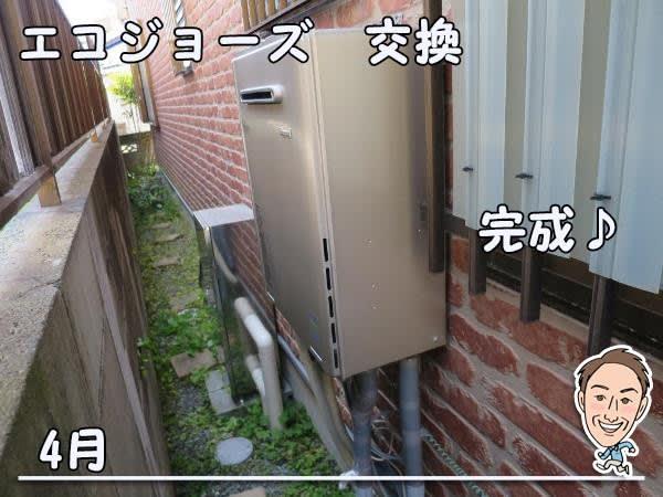 博多の建築士三兄弟_ガス給湯器・RUF-E2405SAW(A)