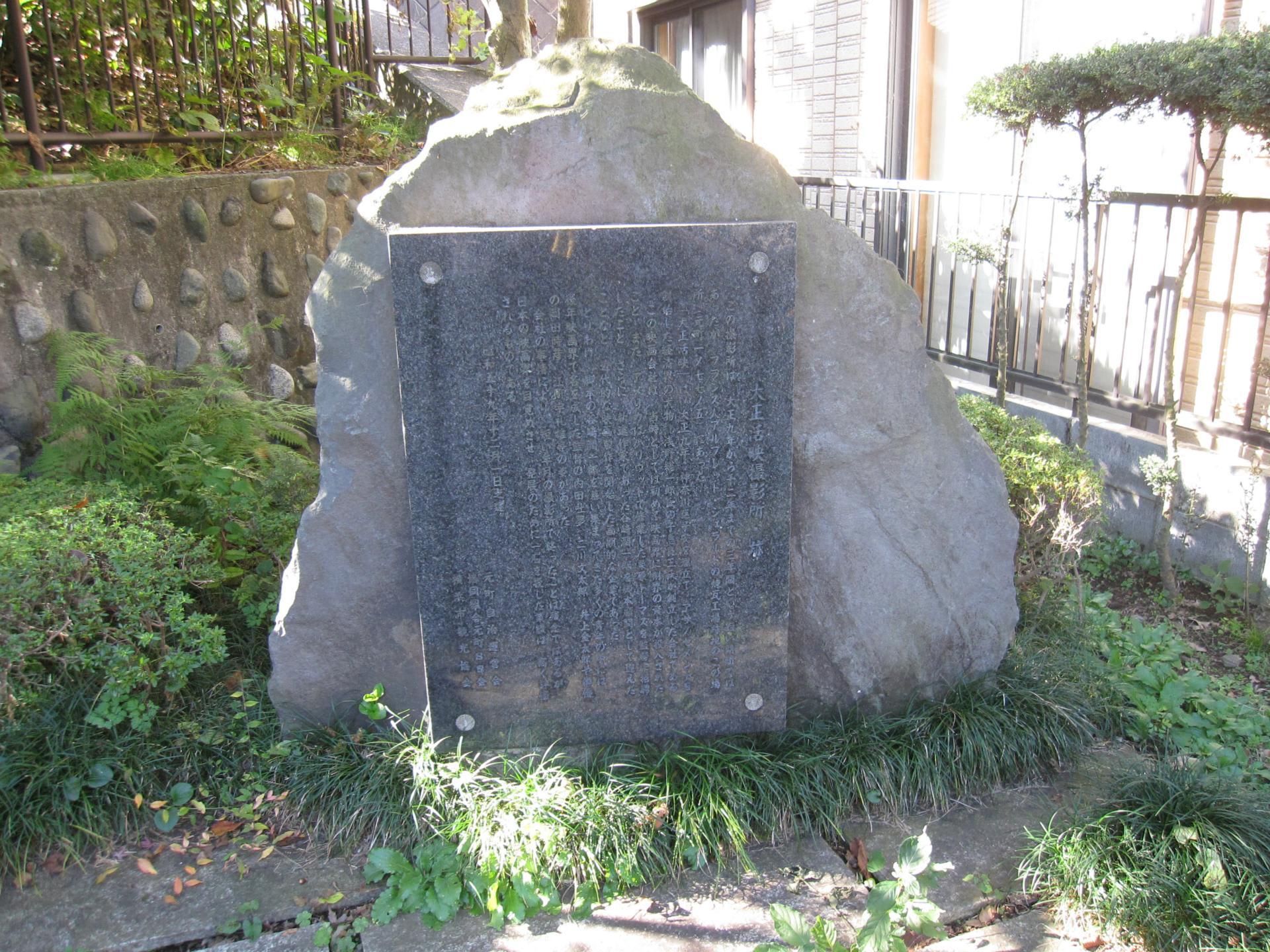 大正活映撮影所跡の碑について - gooブログはじめました!よろしく