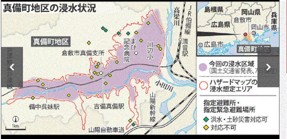 西日本豪雨。岡山県倉敷市真備町 1970年代に70センチまで浸水 ...