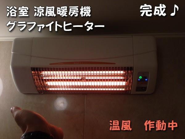 グラファイトヒーターSDG-1200GB温風