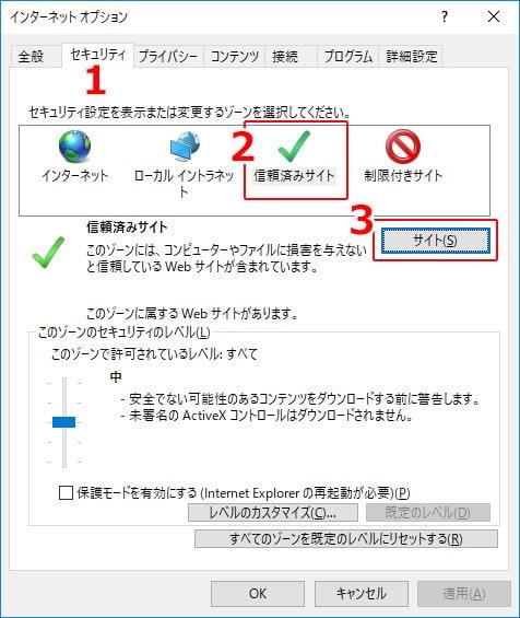 windows10 pdf 印刷信頼済みサイト
