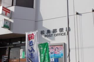 ぶらり旅・松島郵便局(宮城県宮...