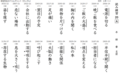 光村図書6年対応の漢字ドリル 時空先生のドリルプリント