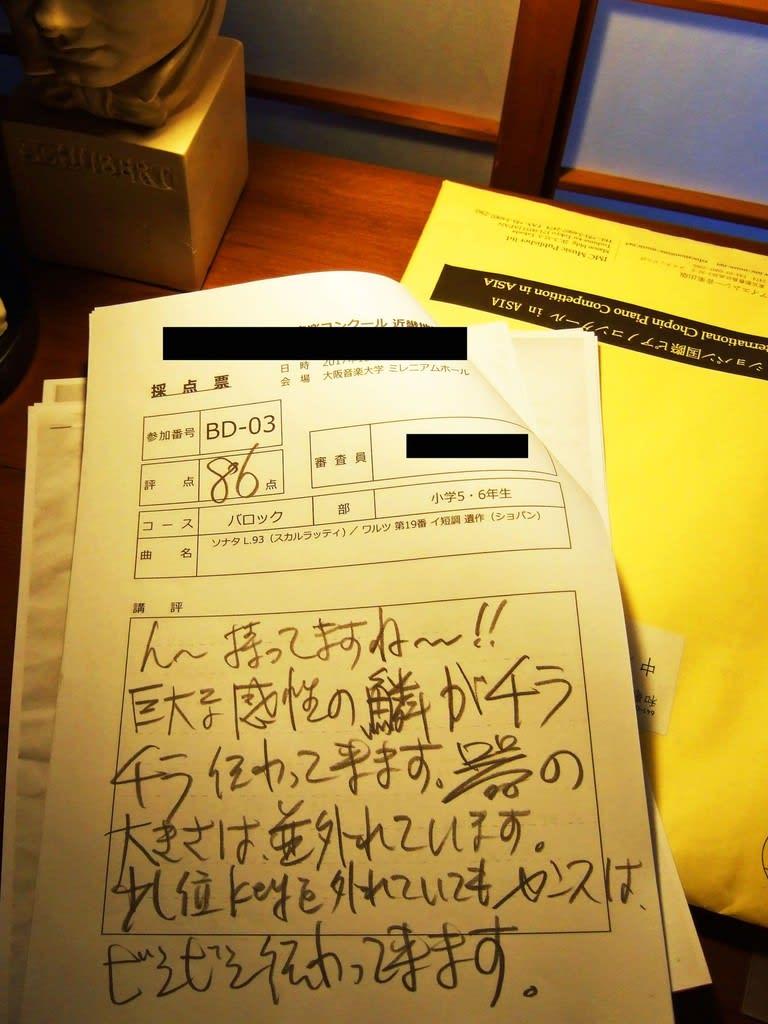 日本 演奏 家 コンクール