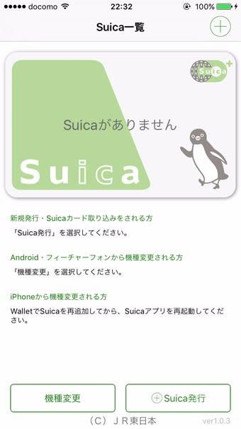 SuicaアプリでSuicaを発行