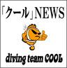 okinawacool