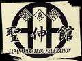 japan-karate-seishinkan