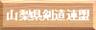 yamanashi_kenren
