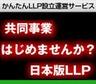 llp_japan