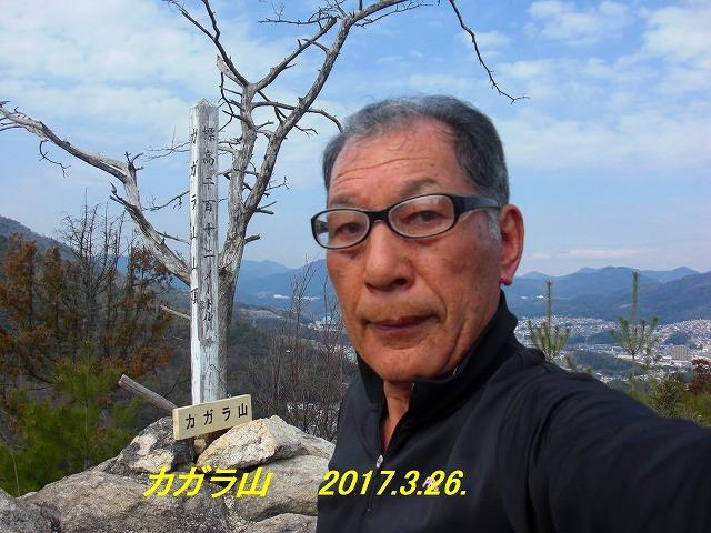 kagarayama