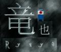 ryuyanoburogu