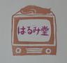 harumi417_1979