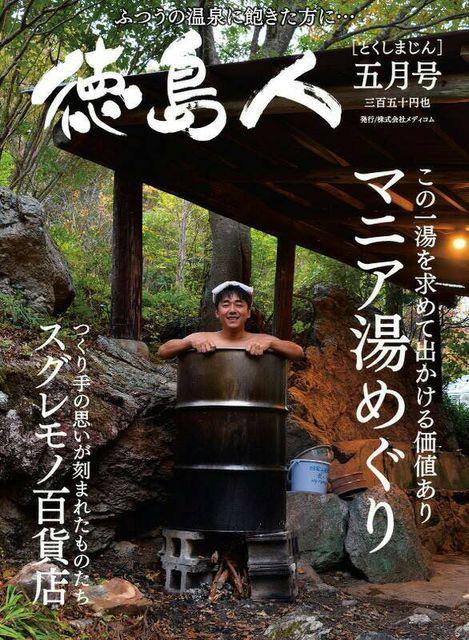 gakujin-no-mori