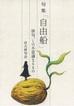 jiyuu-sen