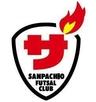 sanpachio_futsal_club