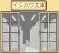 ishikawa_bunko