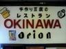 res_okinawa