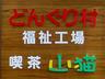 dongurimura3450