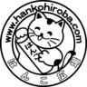 hanko-kushiro