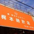kajimoto_tokeiten