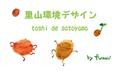 fuwarisatoyama