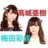 aki_ume_love
