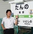 tanno-yasuhiko
